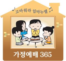 [가정예배 365] (火) 염려하지 말라 기사의 사진