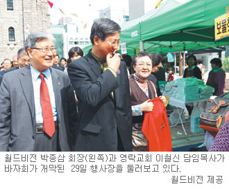 월드비전 60주년 '동콩고 돕기 바자' 성황… 영락교회 선교관서 개최 기사의 사진