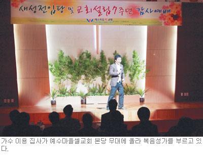 [쓰리플러스 콘서트-수원 예수마을셀교회] 이용 집사 열창·간증 … 감동의 무대 기사의 사진