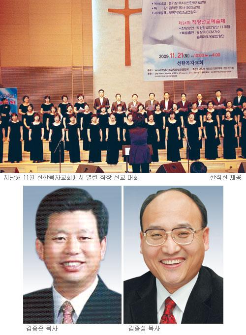 '일터의 하나님 대사들' 22번째 연합축제 연다… 직장선교 한국대회 꽃동산교회서 개막 기사의 사진