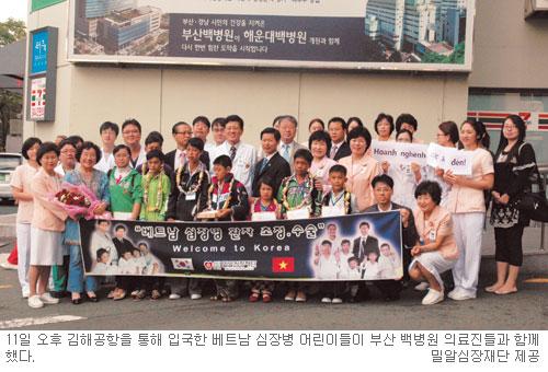 베트남 심장병 어린이 초청 무료 수술… 밀알심장선교재단 11월까지 14명에 기사의 사진