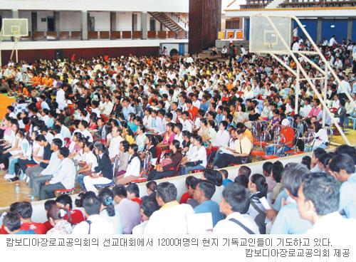 캄보디아장로교공의회… 현지서 대규모 선교대회 개최 기사의 사진