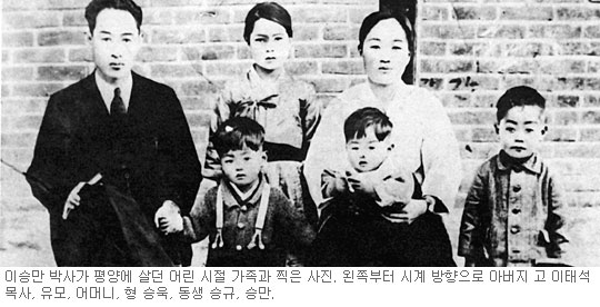 [역경의 열매] 이승만 (4) 믿음의 아버지 슬하 연단의 어린시절 기사의 사진
