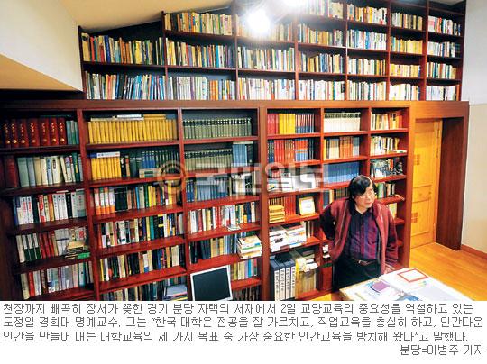 [인터뷰 In & Out] 경희대의 '교양대학 실험' 도정일 명예교수 기사의 사진