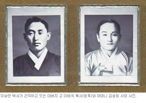 [역경의 열매] 이승만 (8) 목사 아버지 공산당에 끌려가 순교 기사의 사진