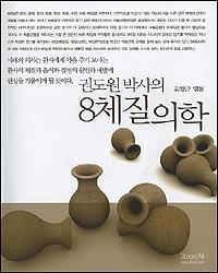 차움 8체질 클리닉 김창근 원장, '8체질의학' 발간 기사의 사진