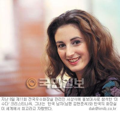 """화장실 문화 홍보대사 크리스티나씨와의 수다 """"저, 화장실에 빠졌어요"""" 기사의 사진"""
