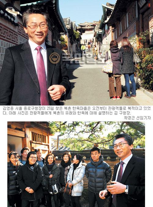 김영종 종로구청장, 대한항공에 땅바꾸기 제안한 사연 기사의 사진