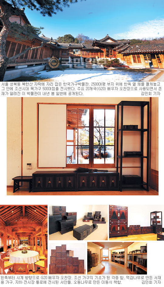 한옥 열 채에 조선을 담다… G20 배우자 오찬장으로 주목받은 한국가구박물관, And에 첫 공개 기사의 사진