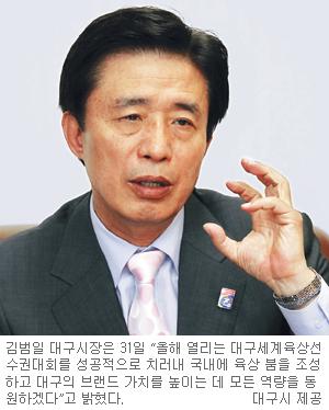 [인人터뷰-광역단체장에게 듣는다] 김범일 대구시장 기사의 사진