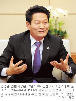 [인人터뷰-광역단체장에게 듣는다] 송영길 인천 시장 기사의 사진