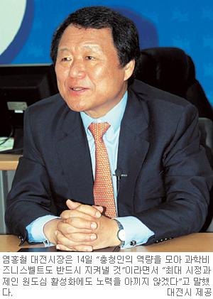 [인人터뷰-광역단체장에게 듣는다] 염홍철 대전 시장 기사의 사진