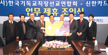 한직선·신한카드, 선교 기금 업무 제휴 기사의 사진