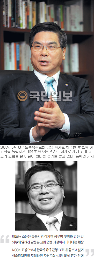 [인人터뷰] '3월 대란설'에 시달리는 이영훈 여의도순복음교회 당회장 기사의 사진