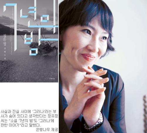 현장취재로 메운 원고지 2000장의 힘… '7년의 밤' 기사의 사진