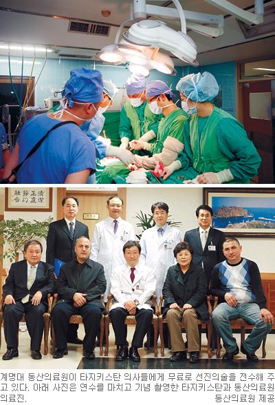美 선교사들이 세운 계명대 동산의료원… 타지키스탄에 무료로 의술 전수 기사의 사진