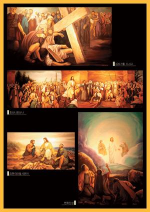 [선교 단신] 성화로 만나는 예수 그리스도전 기사의 사진