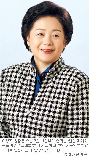 """횃불재단 이형자 원장 """"700만 해외동포 선교… 그들 2·3세로 세우라"""" 기사의 사진"""