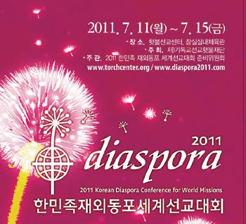 2011 한민족 재외동포 세계선교대회는… 차세대 세계선교 맡을 2000여명에게 비전 심어줄 것 기사의 사진