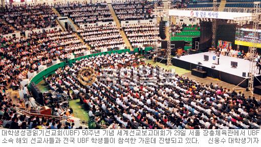 지구촌 캠퍼스 복음 전파 반세기… UBF 세계선교보고대회 기사의 사진