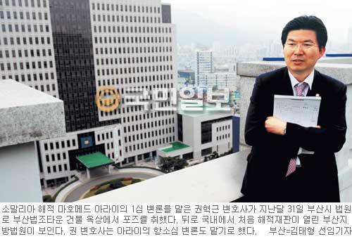 변호사도 모르던 해적, 한국에서 인권을 맛보다… 아라이 국선변호인 권혁근 기사의 사진