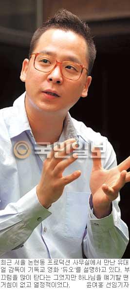 """영화 '듀오'의 유대얼 감독 """"청소년 기독영화 만들자""""… 믿음의 청년들 무일푼 합심 기사의 사진"""