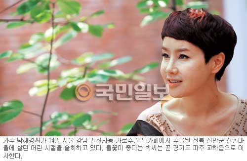 """가수 박혜경 봉사활동·사회참여 """"정치 몰라요… 그냥 애기들이 안 됐잖아요"""" 기사의 사진"""