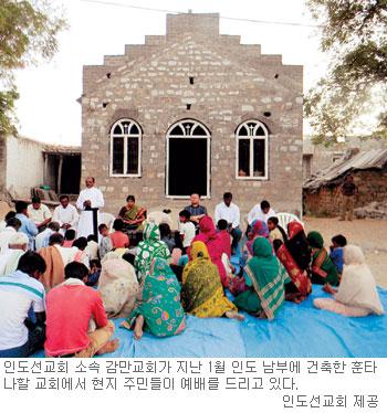 부산·경남 지역 25개 교회 힘 모아 南 인도에 137개 교회 세워 기사의 사진