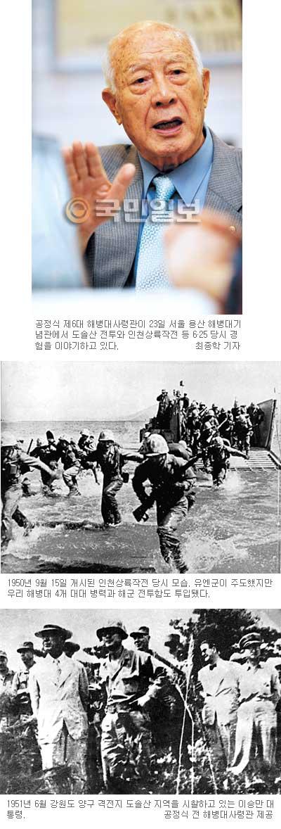 [인人터뷰] 한국 해병대의 산증인 공정식 전 해병대사령관이 말하는 '6·25' 기사의 사진