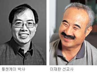 중화권 교회 지도자, 한국과 세계선교의 길 찾는다… 제3회 미션차이나 대회 기사의 사진