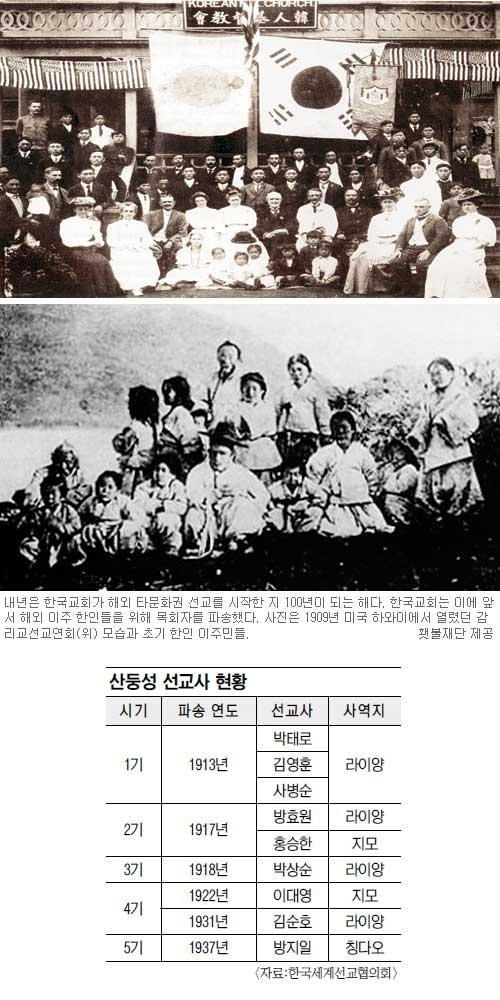 아십니까? 2012년은 한국교회 해외 선교 100주년… 한국세계선교협의회 2012년 2월 필리핀서 기념 포럼 기사의 사진