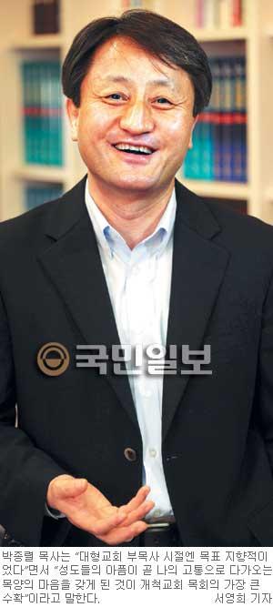 조이어스교회 박종렬 목사, 개척 2년여만에 성도 200명 기사의 사진