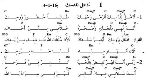 아랍교회에 찬양 악보를!… 오른쪽→왼쪽 표기 아랍어용 소프트웨어 개발 도움 요청 기사의 사진