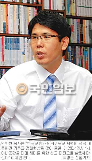"""""""넘쳐나는 안티기독 사이트  10년 은혜의 댓글에 선플러로""""… 안희환 목사의 사이버공간 전도법 기사의 사진"""