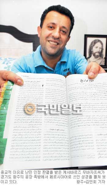 [인人터뷰] 무슬림에서 기독교인으로 개종한 이란 난민 무바자프 씨 기사의 사진