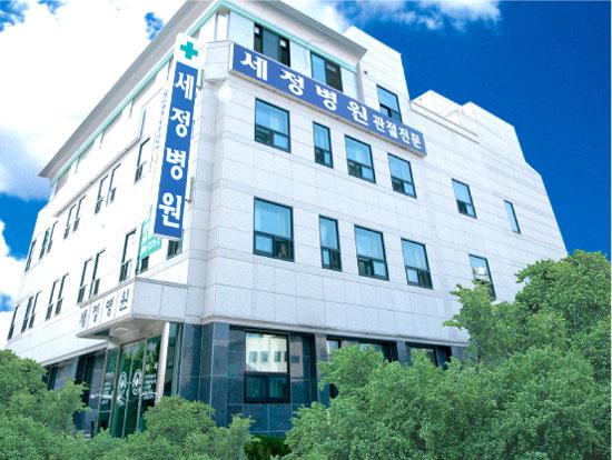 [전문병원을 찾아서]고난도 관절수술 전문 '세정병원' 기사의 사진