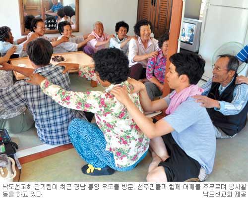 [선교 단신] 낙도선교회 단기사역 50회 外 기사의 사진