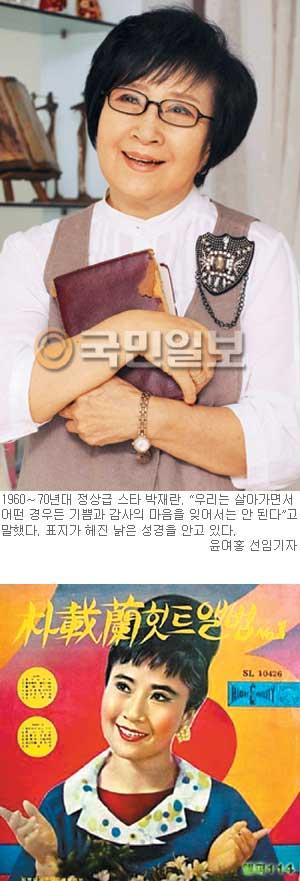 '산너머 남촌에는' 가수 박재란이 만난 예수 그리스도 기사의 사진