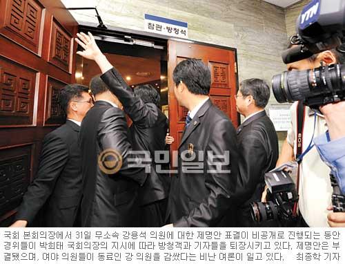 국회, 문 걸어 잠그고 '성희롱 발언' 강용석 살렸다 기사의 사진