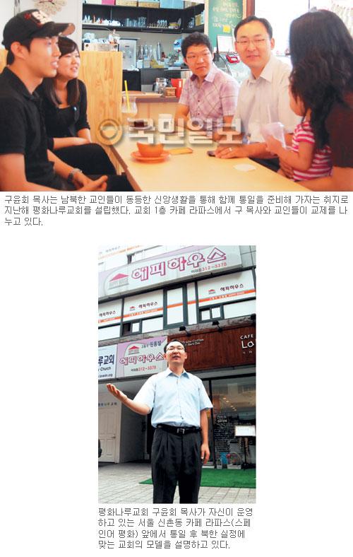 [희망목회 현장-서울 평화나루교회] 탈북자 품고 통일 후 북한교회 모델 준비 기사의 사진