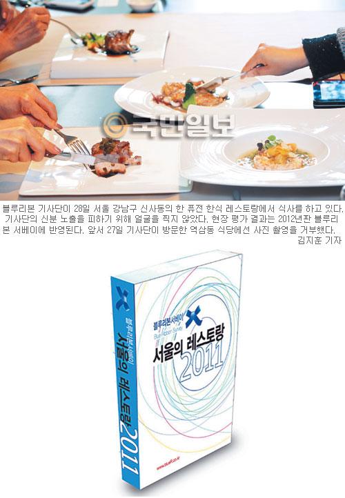'리본' 줄게 맛을 다오… 국내 맛집 평가서 '블루리본 서베이' 동행취재 기사의 사진