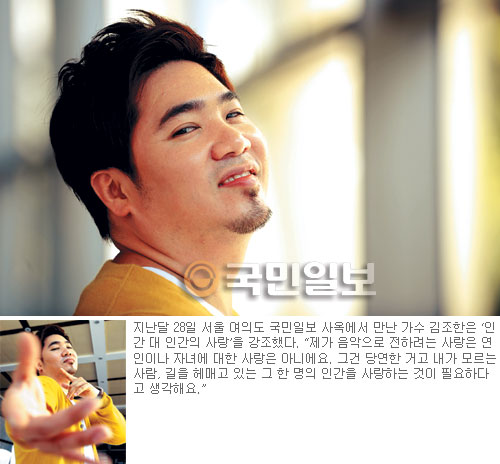 어릴 적 꿈 '셰프'… 가수 김조한의 가족 그리고 음악 기사의 사진
