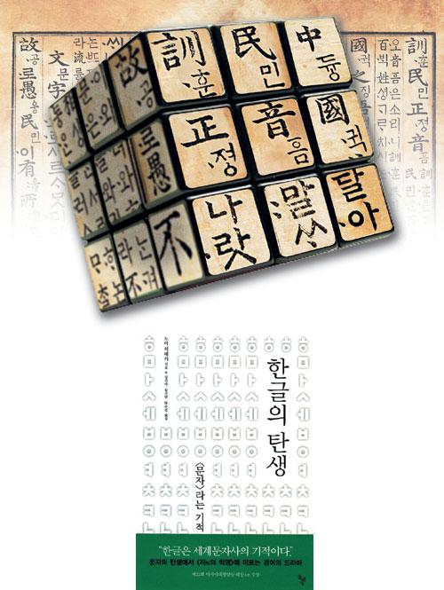 소리가 문자로 투영된 훈민정음 1000년 지식 흔든 혁명이었다 기사의 사진