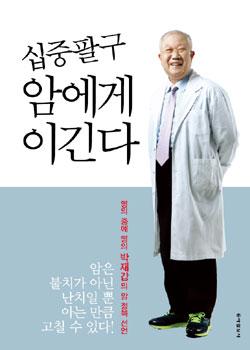 생활속 암 예방법, '십중팔구 암에게 이긴다' 출간 기사의 사진