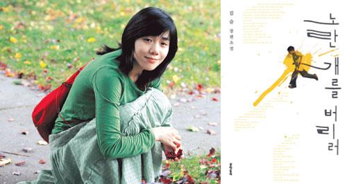 의미없고 낯설고 인생은 부조리극… 김숨 소설 '노란 개를 버리러' 기사의 사진