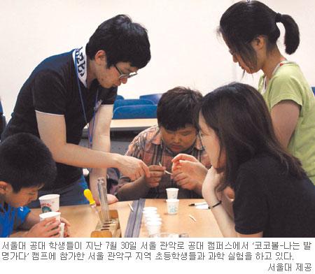 배운것 나누며 세상과 어깨동무… 서울대 공대생 사회봉사센터 설립 기술봉사 나선다 기사의 사진