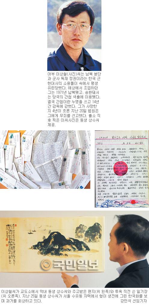 """죽은 어부의 절규 … """"나는 간첩이 아니다"""" 기사의 사진"""