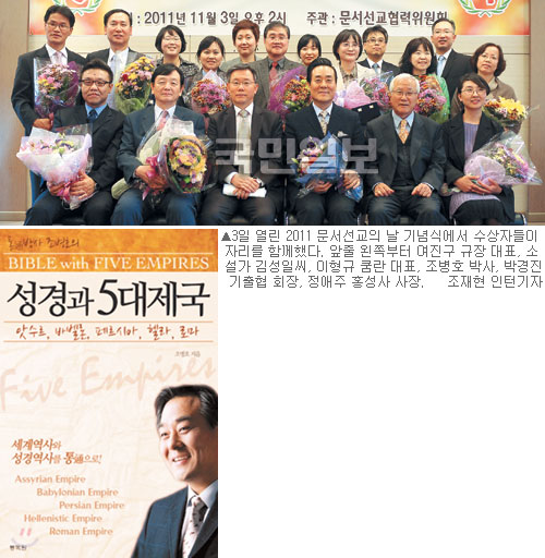 조병호 박사의 '성경과 5대 제국' 2011 기독교출판문화상 대상 수상 기사의 사진