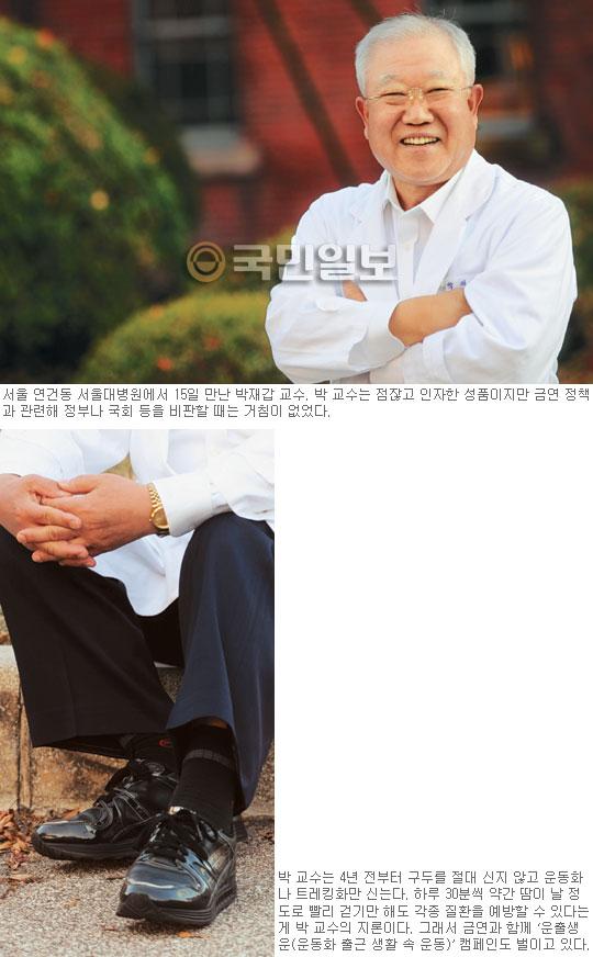 공문 한 장으로 금연공원 담뱃불 껐다… '금연공원내 흡연구역' 백지화 이끈 박재갑 교수 기사의 사진