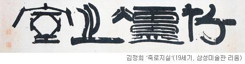 [오늘 본 옛 그림] (99) 차 향기 번지는 붓글씨 기사의 사진